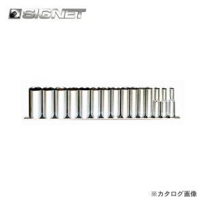 シグネット SIGNET 3/8DR 15PC ディープソケットセット (12335V) 12335|plus1tools