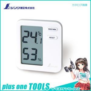 シンワ測定 デジタル温湿度計 Home A 最高・最低 ホワイト 73030|plus1tools