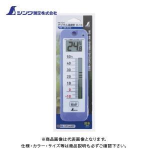 シンワ測定 デジタル温度計 D-10 最高・最低 防水型 73043|plus1tools