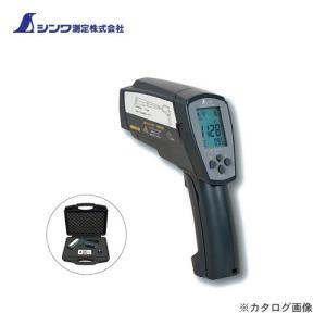シンワ測定 放射温度計 H 高温測定用 デュアルレーザー ポイント機能付 放射率可変タイプ 73100|plus1tools
