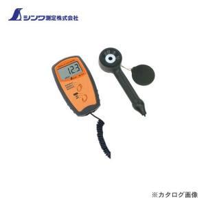 シンワ測定 デジタル紫外線強度計 セパレート式  78642...