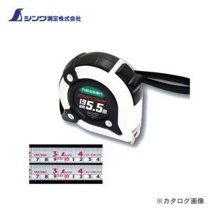 シンワ測定 コンベックス スマートギア19-...の関連商品10