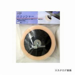 三共 H&H 新型ポリッシャー DP-125|plus1tools
