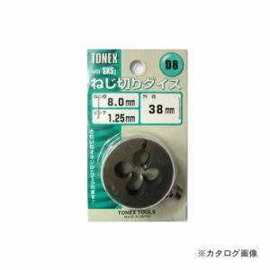 三共 TONEX ダイス(38mm) M8X1.25 plus1tools