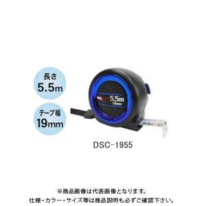 三共 DBLTACT コンパクトセルフロックコンベ 5.5m ブルー DSC-1955 plus1tools