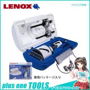レノックス LENOX バイメタルホールソー 電気工事用セット T9098142|plus1tools