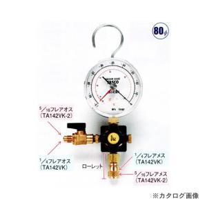 (お宝市2018) タスコ TASCO TA142VK-2 R410A用真空ゲージキット|plus1tools