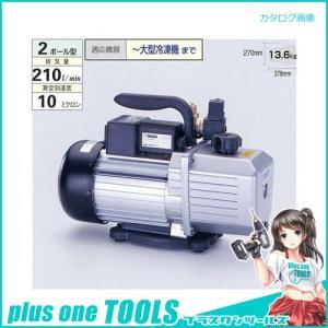 タスコ TASCO 高性能ツーステージ 真空ポンプ (オイル逆流防止機能付) TA150RD|plus1tools