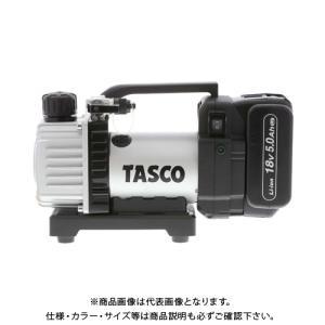 (おすすめ)タスコ TASCO TA150ZP-1 省電力型充電式真空ポンプ本体|plus1tools