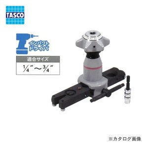 (おすすめ)タスコ TASCO TA550C インパクトドライバー対応フレアツール|plus1tools