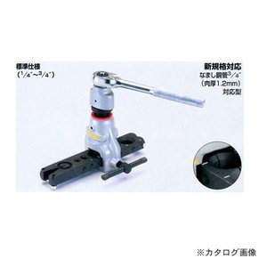 タスコ TASCO ラチェット式フレアーツール TA550WB|plus1tools