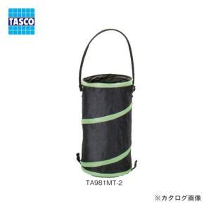 タスコ TASCO TA981MT-2 ガラ袋用スプリングダストバック|plus1tools