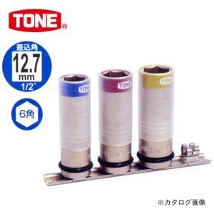 "(TONE 整備セール 2019)TONE トネ 12.7mm(1/2"") プロテクター付インパクト用薄形ホイルナットソケットセット(ホルダー付) HAP403N|plus1tools"