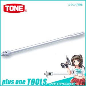 """前田金属工業 トネ TONE 9.5mm(3/8"""") ロングスピンナハンドル NS3L plus1tools"""