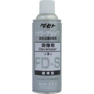 タセト カラーチェック現像剤 FD-S 450型 FDS450|plus1tools
