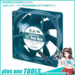 SanACE 標準ファン(120×38mm DC12V-リード線仕様) 109R1212H102