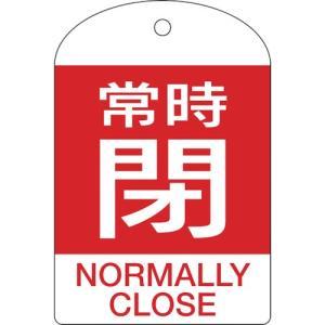 緑十字 バルブ開閉札 常時閉(赤) 60×40mm 両面表示 10枚組 PET 164071|plus1tools