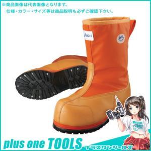 アシックス 作業用防寒靴 W-DX-II オレンジ 26.5...