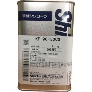 信越 シリコーンオイル50CS 1kg KF96-50CS-1|plus1tools