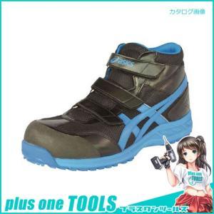 アシックス 作業用靴 ウィンジョブ42S ブラックXブルー 27.5cm FIS42S.9042-27.5|plus1tools
