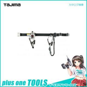 タジマツール Tajima TR150 L2 2丁掛け ワンタッチベルトセット TR150L2W-WB|plus1tools
