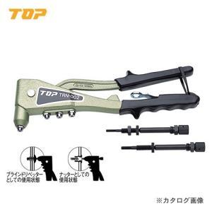 トップ工業 TOP リベッターナッター TRN-002|plus1tools