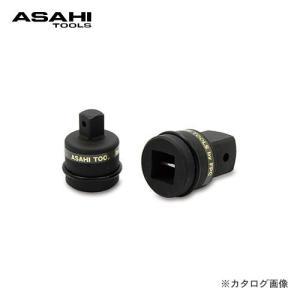 旭金属工業 アサヒ ASAHI 差込角19.0mm UA6 インパクトレンチ用ソケットアダプタ UA0604|plus1tools