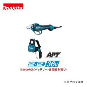 マキタ Makita 充電式せん定ハサミ 36V ハーネス・ホルスタ・制御器付 UP361DZ|plus1tools