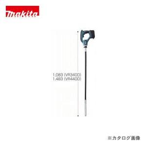 マキタ Makita 14.4V 充電式コンクリートバイブレータ 本体のみ VR340DZ|plus1tools