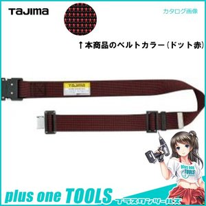 タジマツール Tajima 胴ベルト ドット赤 WL145-DRE|plus1tools