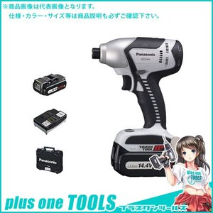 パナソニック Panasonic EZ7544LS1S-B 14.4V 4.2Ah 充電式インパクトドライバー バッテリ・充電器・ケース付|plus1tools