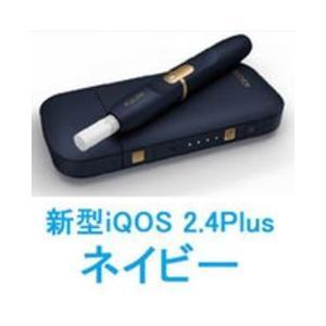 新型 iQOS(アイコス) 2.4 Plus ...の関連商品7