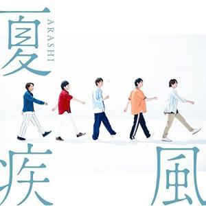 予約受付中 夏疾風(初回限定盤)(CD+DVD) 新品未開封
