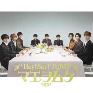 マエヲムケ 初回限定盤 CD+DVD / Hey! Say!...