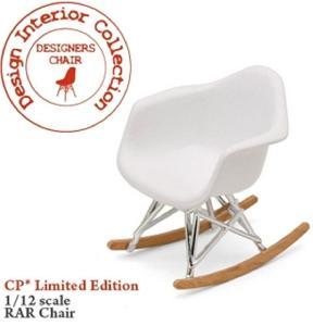 Design Interior Collection フィギュアシリーズ イームズ RARロッキングチェア Limited Colorバージョン  CP02LT/No2 1/12スケール