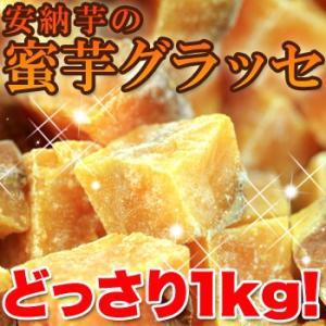 安納芋の蜜芋グラッセ 濃蜜な味 どっさり1kg...