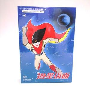 遊星仮面 DVD-BOX デジタルリマスター版|plusdesign