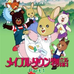 メイプルタウン物語 DVD-BOX  デジタルリマスター版 Part1|plusdesign