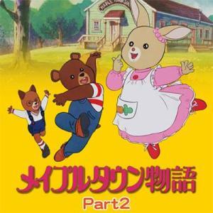 メイプルタウン物語 DVD-BOX Part2 デジタルリマスター版|plusdesign