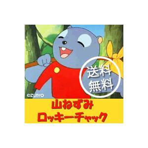 山ねずみ ロッキーチャック DVD−BOX(上巻) デジタルリマスター版|plusdesign