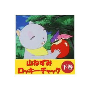 山ねずみ ロッキーチャック DVD-BOX 下巻 デジタルリマスター版|plusdesign