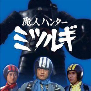 魔人ハンター ミツルギ HDリマスター DVD-BOX|plusdesign