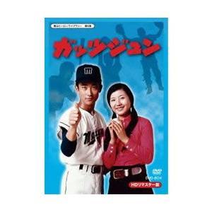 ガッツジュン DVD-BOX HDリマスター版  甦るヒーローライブラリー 第6集|plusdesign