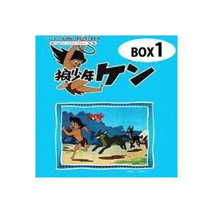 狼少年ケン DVD-BOX Part1 想い出のアニメライブラリー 第7集|plusdesign
