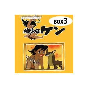 狼少年ケン DVD-BOX Part3 想い出のアニメライブラリー 第7集|plusdesign
