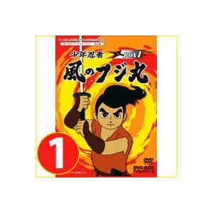 少年忍者風のフジ丸 DVD-BOX デジタルリマスター版 BOX1|plusdesign