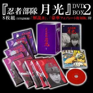 忍者部隊 月光 DVDBOX 2|plusdesign