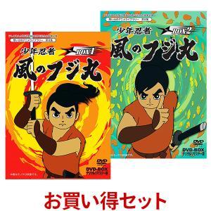 少年忍者風のフジ丸 DVD-BOX BOX1とBOX2のお得なセット|plusdesign