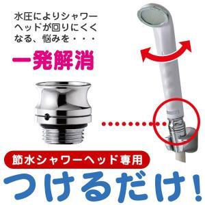 シャワーカイテキフィッティング TK-2010 田中金属製作所 【メール便送料無料】【メール便対応】|plusdesign