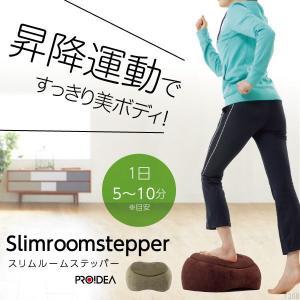 スリムルームステッパー 踏み台昇降運動 ウォーキング ステッパー|plusdesign